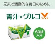 元気で活動的な毎日のために! 青汁×グルコV (60袋入り)