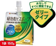 緑効青汁スポーツ